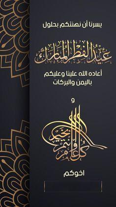 Ramadan Mubarak Wallpapers, Eid Mubarak Wallpaper, Eid Mubark, Eid Mubarak Card, Eid Mubarak Greeting Cards, Ramadan Greetings, Eid Mubarak Greetings, Islamic Phrases, Islamic Messages