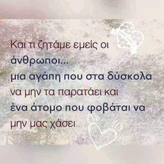 Greek Quotes, Rock, Skirt, Locks, The Rock, Rock Music, Batu, Rock Roll