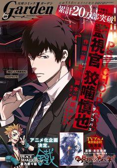 Cover : Comic Garden Mag June 2016 - Kanshikan ( Inspector ) Kougami Shinya / 監視官 狡噛 慎也  by Natsuo Sai-Trygatto ( Manga Artist of Kanshikan Kougami Shiniya )