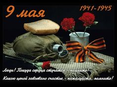 Мы ПОМНИМ!!! Мы ГОРДИМСЯ!!! | Блог Ольги Серебренниковой
