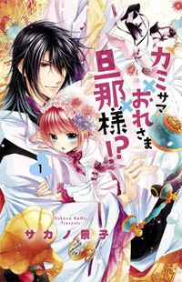 "Amane Ninomiya is a elementary-school sized high-school girl who stopped growing at seven years old. Amane, who is worried about her growth, comes across a weird (but handsome) boy who calls himself a god at the shrine of her grandfather. ""..."