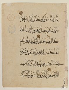 Double Folio from a Qur'an Medium: Ink on paper Dates: 14th century Dynasty: Mamluk