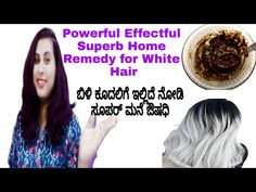 Home Remedy for White Hair l ಬಿಳಿ ಕೂದಲಿಗೆ ಮನೆ ಔಷಧಿ l Kannada Beauty Channel l KANNADA VLOGS