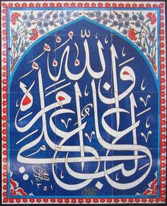 """"""" و الله غالب على أمره """" ( سورة يوسف 12 ، الآية 21 ) Hat Eserleri / Celî Sülüs / İsmail Hakkı Altunbezer / Levha"""