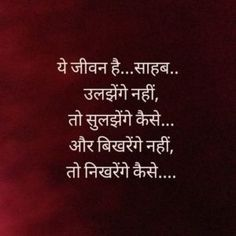 amazing collection of rajputana images rajputana pictures. Life Quotes Pictures, Hindi Quotes On Life, Life Quotes Love, True Quotes, Words Quotes, Hindi Qoutes, Shyari Quotes, People Quotes, Sayings