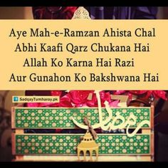 Allah Quotes, Hindi Quotes, Sad Quotes, Islamic Qoutes, Islamic Dua, Mahe Ramzan, Ramdan Kareem, Good Morning Beautiful Flowers, Eid Greetings