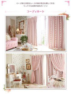 遮光カーテンPR かわいい姫系インテリア家具|ロマプリ・ロマンティックプリンセス