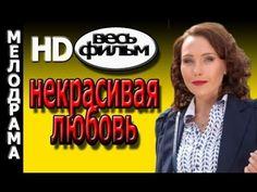 Некрасивая любовь 2015 | HD Версия | Русские мелодрамы, сериалы 2015 | с...