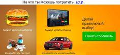 https://iqoption.com/promo/simple/?aff=3053 <<<=== 20 августа ввёл 10.000 рублей - 3 сентября снял 32.000рублей. Предпочитаю турбо-опционы за 60секунд. Есть демо, можно попробовать без вложений!