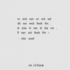 Love Quotes Poetry, Love Quotes In Hindi, True Love Quotes, Relationship Quotes, Life Quotes, Blogger Quotes, Poetry Hindi, Desi Quotes, Gulzar Quotes