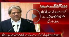 MQM Contacts PMLN Govt To Replace Governor Sindh Ishrat ul Ibad Sources