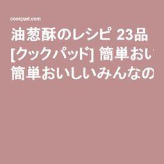 油葱酥のレシピ 23品 [クックパッド] 簡単おいしいみんなのレシピが243万品