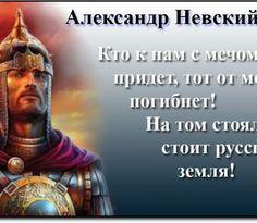 День рождения русской на…