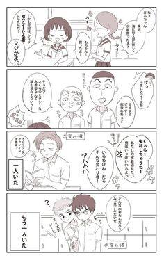 ちえ🍌 (@chie_oekaki_1) さんの漫画 | 1作目 | ツイコミ(仮)