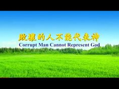 "[The Church of Almighty God] Almighty God's Utterance ""Corrupt Man Canno..."