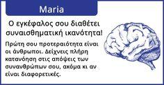 Ποια ικανότητα διαθέτει ο εγκέφαλος σου;