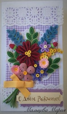 Quilled Card - by: Maria Maltseva