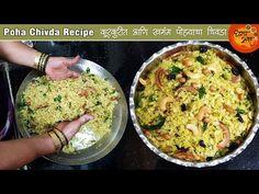 Pohyacha Chivda   दिवाळीसाठी घरी तयार करा कुरकुरीत आणि स्वादिष्ट पोह्याचा चिवडा   Diwali Faral - YouTube Indian Snacks, Indian Food Recipes, Ethnic Recipes, Diwali Special Recipes, Poha Recipe, Dry Snacks, Puri Recipes, Dinner Is Served, Food Festival
