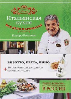 """""""La Cucina Italiana, il trucco sta negli aromi"""" il libro scritto dallo chef Pietro Rongoni"""". Nel libro sono presenti 35 ricette di primi a piatti a base di pasta, ci sono 35 risotti, con schede dove vengono spiegate sia la storia dei piatti che quella dei prodotti. Oltre alle ricette ci sono molte foto dei piatti effettuati nei vari programmi televisivi, dove si tengono le """"Master Class"""""""