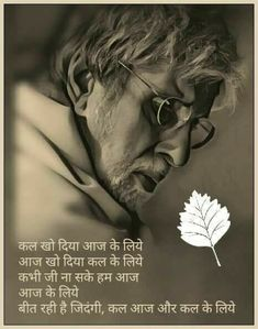 48215030 Quotes and Whatsapp Status videos in Hindi, Gujarati, Marathi Motivational Picture Quotes, Shyari Quotes, Life Quotes Pictures, Inspirational Quotes Pictures, Motivational Shayari, True Quotes, Gita Quotes, Motivational Thoughts, Poetry Quotes