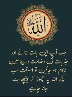 Allah is always with us. Poetry Quotes In Urdu, Ali Quotes, Quran Quotes, Faith Quotes, Wisdom Quotes, Quotations, People Quotes, Islamic Phrases, Islamic Messages
