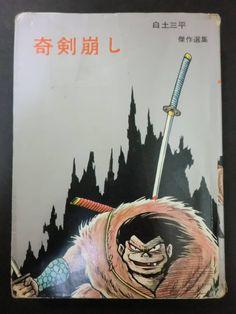 「奇剣崩し」白土三平/東邦漫画出版 貸本 カバー付 無刊記_画像1