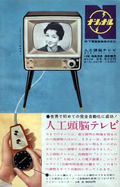 National ナショナル TV advertising with Takamine Hideko 高峰秀子 - Old Advertisements, Retro Advertising, Retro Ads, Japan Advertising, Radios, Vintage Tv, Vintage Posters, Retro Design, Vintage Designs