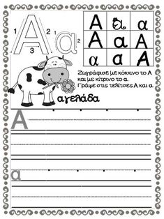 School Lessons, Art Lessons, Learn Greek, Greek Language, Starting School, Grammar Worksheets, Educational Activities, Teaching Math, Primary School