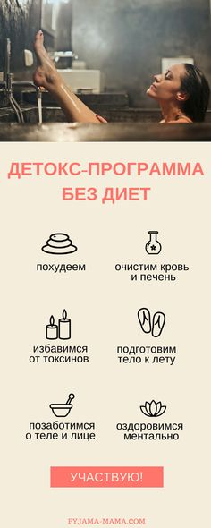 Детокс-программа для похудения за 21 день. Если Вы хотите похудеть, избавиться от токсинов, очистить кровь и печень, подготовить тело к лету, сделать обертывание для похудения и детокс-ванны, присоединяйтесь к этой детокс-программе! #pyjama_mama #похудение #детокс