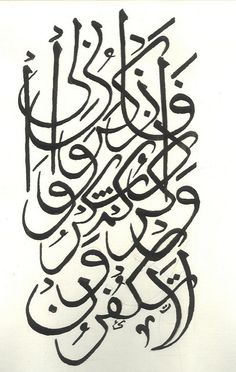 Islamic Calligraphy   'remember me, i will remember you, and…   Flickr