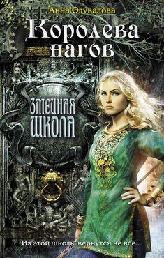 Королева нагов. Анна Одувалова
