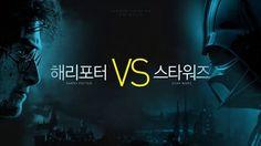 2015 OCN Harry Potter VS StarWars Promo