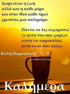 Καλημερα'' Night Photos, Greek Quotes, Good Morning, Wise Words, Texts, Wisdom, Messages, Thoughts, Life