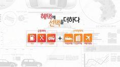 2015.01.26  SK Rentacar Informotial  SK렌터카 인포모셜