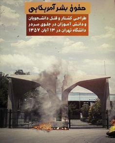 حقوق بشر آمریکایی در ایران #آمریکا #هفته_حقوق_بشر_آمریکایی