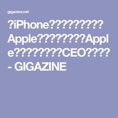 「iPhone」「過去の失敗」「Appleの未来」についてAppleのティム・クックCEOが答える - GIGAZINE