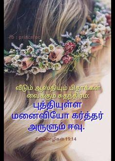 Bible Verses Quotes Inspirational, Tamil Bible