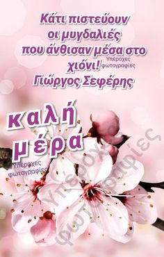Good Morning Good Night, Good Morning Wishes, Greek Quotes, True Words, Anna, Spring, Shut Up Quotes, Quote, True Sayings