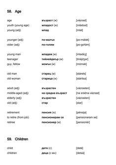 BULGARIAN VOCABULARY - Age Uzbek Language, Armenian Language, Bulgarian Language, Learn Portuguese, Learn Russian, English Study, Learn English, English Class, Russian Language Learning