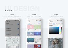 2019 Portfolio - 그래픽 디자인, UI/UX Portfolio Layout, Ui Ux, Design