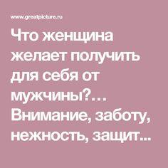 Что женщина желает получить для себя от мужчины?… Внимание, заботу, нежность, защиту… Когда у женщины появляется мужчина, то что она ему даёт?…