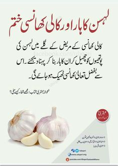 Home Health Remedies, Natural Health Remedies, Herbal Remedies, Diabetes Remedies, Islamic Messages, Useful Life Hacks, Health And Beauty Tips, Healthy Tips, Cooking Tips