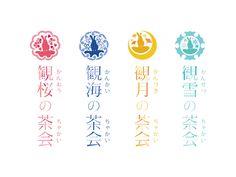 Tea house Sima 四季の茶会 LOGOTYPES - VOLVIC