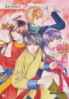 Yuu Watase, Studio Pierrot, Fushigi Yuugi, Hotohori, Nuriko