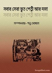 Sabar Sera Bhoot Petni Ar Moza Bengali Ghost Story pdf file  | Book