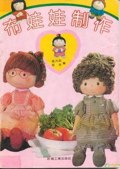 Корейский журнал по шитью кукол... (выкройки). Обсуждение на LiveInternet - Российский Сервис Онлайн-Дневников
