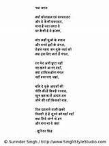 Hindi+Kavita+Song My Two Hindi