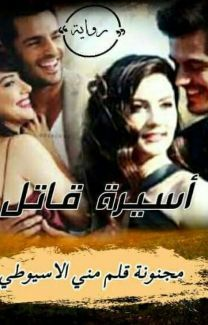أسير عينيها Arabic Books Books Pdf Books Download