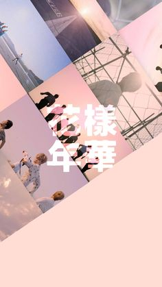 you never walk alone : sleepysaint: !!BTS Young Forever Wallpapers!! ...