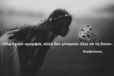Ancient Greece Reloaded Greece Quotes, Best Quotes, Love Quotes, Lovely Creatures, Good Morning Messages, Greek Words, Printable Quotes, Ancient Greece, My Passion